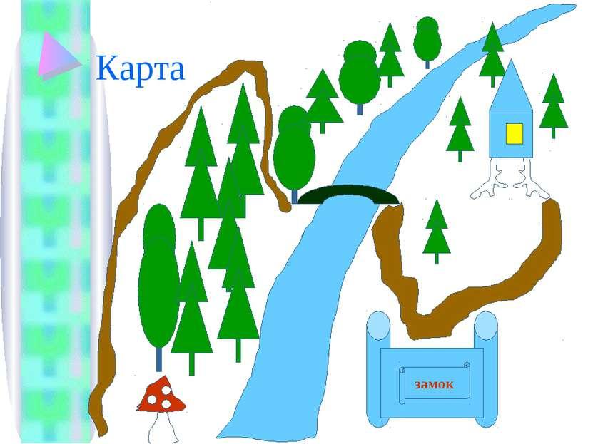 Карта замок