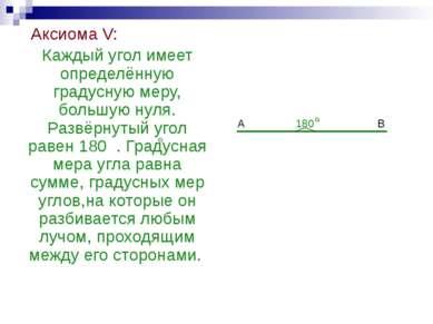 Аксиома V: Каждый угол имеет определённую градусную меру, большую нуля. Развё...