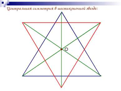 Центральная симметрия в шестиконечной звезде: О