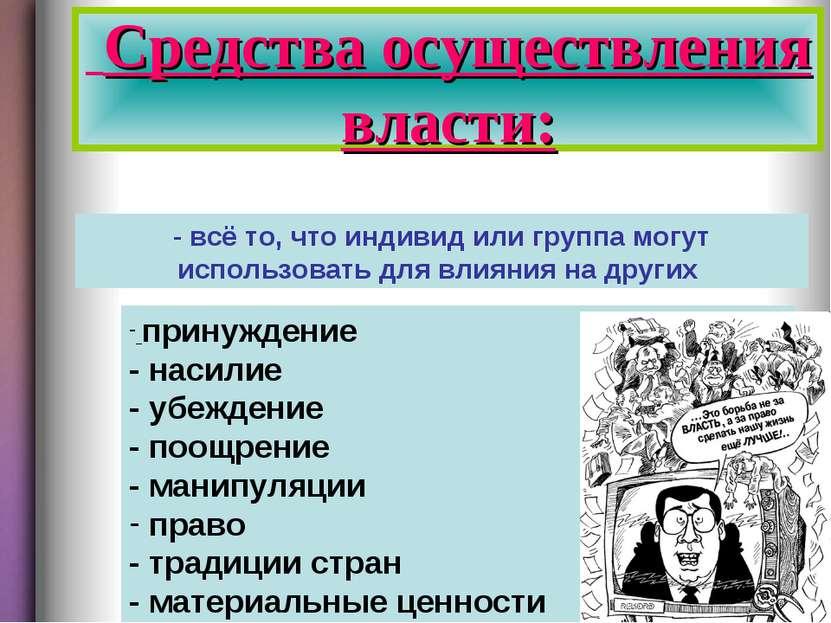 Средства осуществления власти: - всё то, что индивид или группа могут использ...