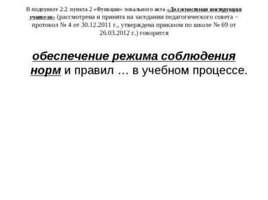 В подпункте 2.2. пункта 2 «Функции» локального акта «Должностная инструкция у...