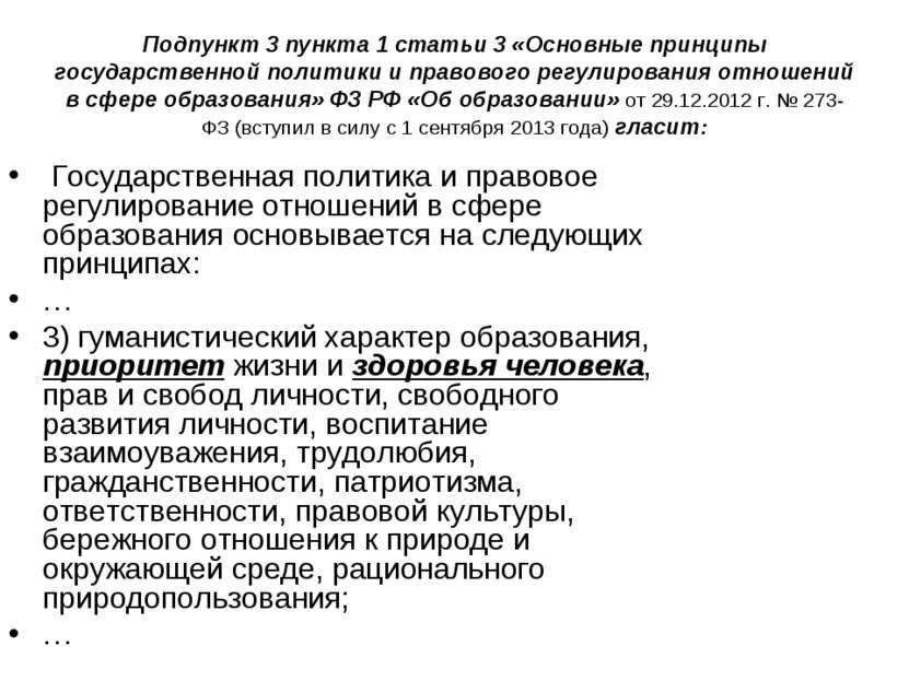 Подпункт 3 пункта 1 статьи 3 «Основные принципы государственной политики и пр...