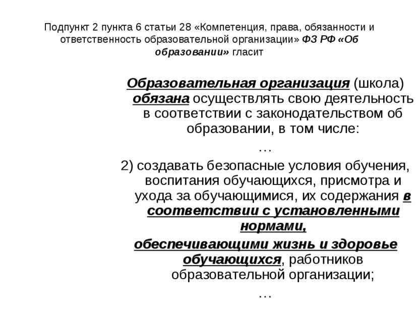 Подпункт 2 пункта 6 статьи 28 «Компетенция, права, обязанности и ответственно...