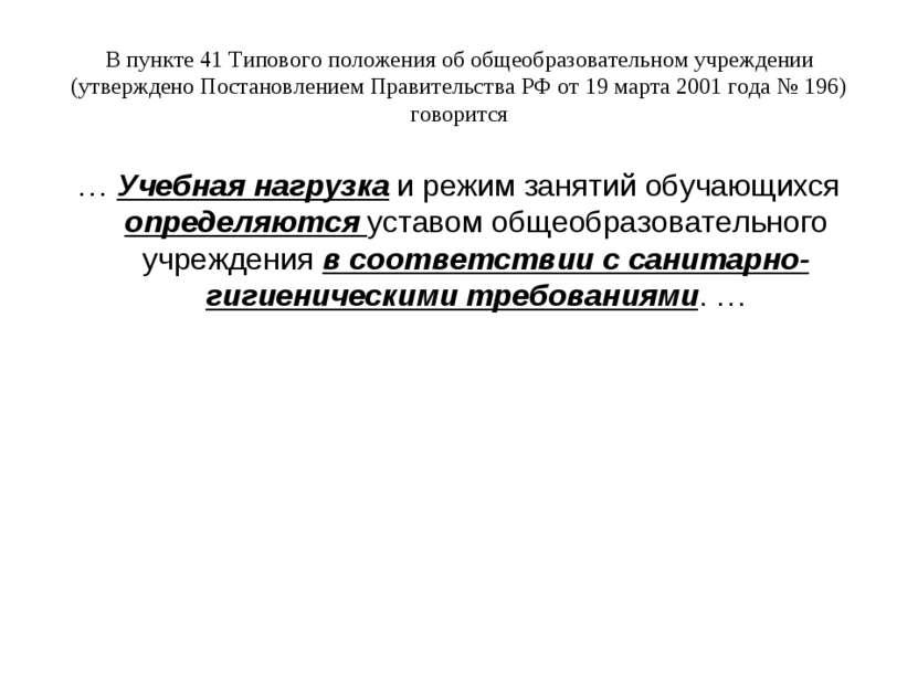 В пункте 41 Типового положения об общеобразовательном учреждении (утверждено ...