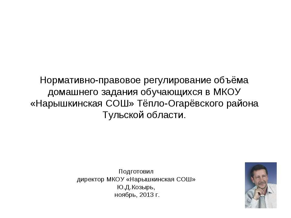 Нормативно-правовое регулирование объёма домашнего задания обучающихся в МКОУ...