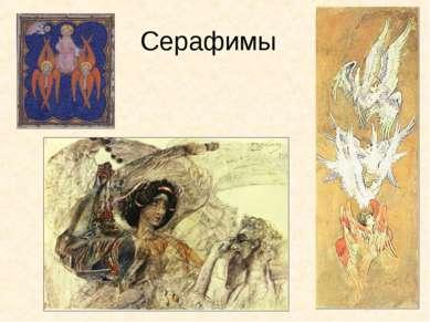 Серафимы