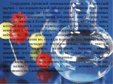 Сотрудники Аргонской национальной и Лос – Аламосской научно – исследовательск...