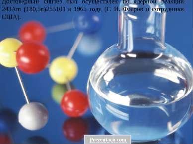 Достоверный синтез был осуществлен по ядерной реакции 243Am (180,5n)255103 в ...