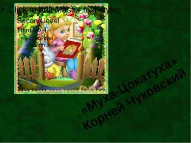 «Муха-Цокатуха» Корней Чуковский