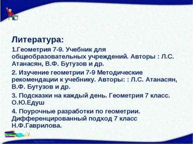 Литература: Геометрия 7-9. Учебник для общеобразовательных учреждений. Авторы...