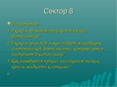 Cектор 8 Блиц турнир 1 В каком органоиде происходит процесс фотосинтеза? 2 В ...