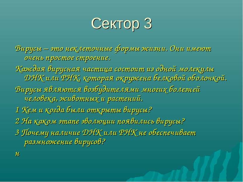 Сектор 3 Вирусы – это неклеточные формы жизни. Они имеют очень простое строен...