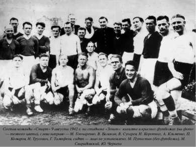 Состав команды «Старт» 9 августа 1942 г. на стадионе «Зенит»: киевляне в крас...
