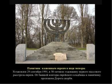 Памятник казненным евреям в виде меноры. Установлен 29 сентября 1991, в 50-ле...