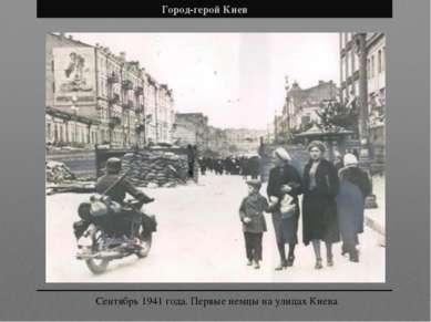 Город-герой Киев Сентябрь 1941 года. Первые немцы на улицах Киева