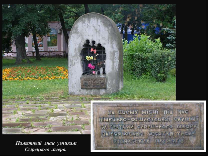 Памятный знак узникам Сырецкого лагеря.
