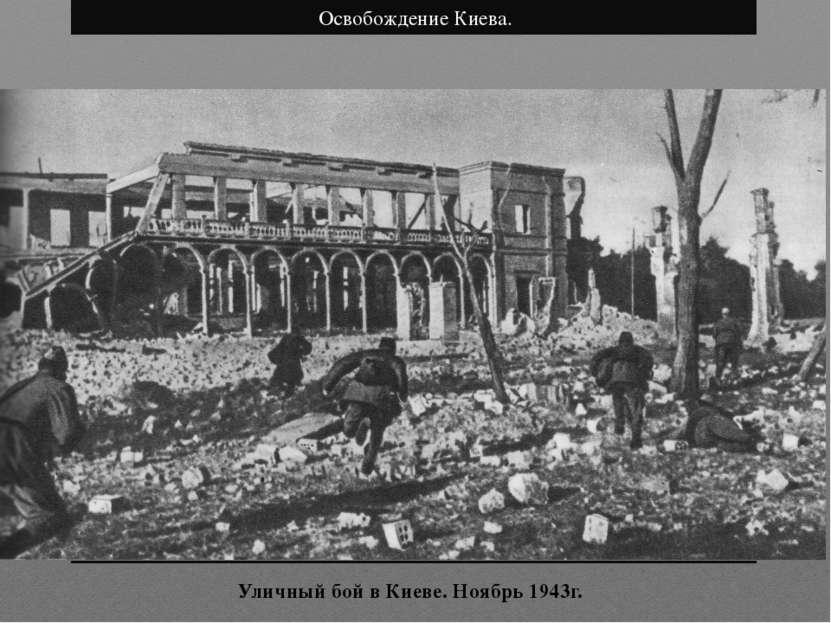 Уличный бой в Киеве. Ноябрь 1943г. Освобождение Киева.