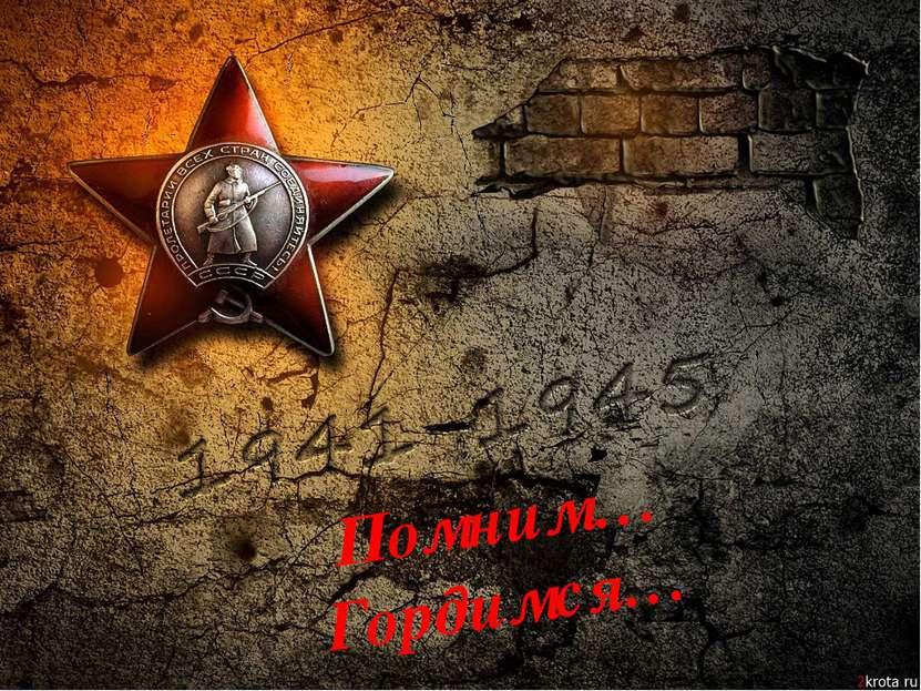 Помним… Гордимся…
