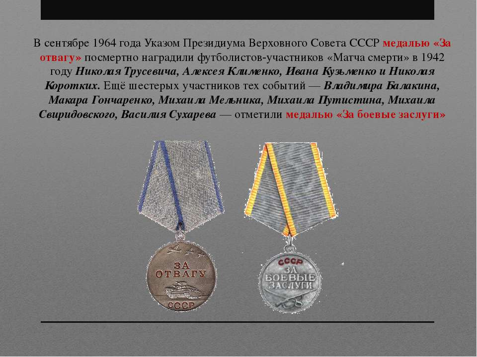 В сентябре 1964 года Указом Президиума Верховного Совета СССР медалью «За отв...