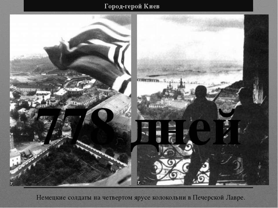 Город-герой Киев Немецкие солдаты на четвертом ярусе колокольни в Печерской Л...
