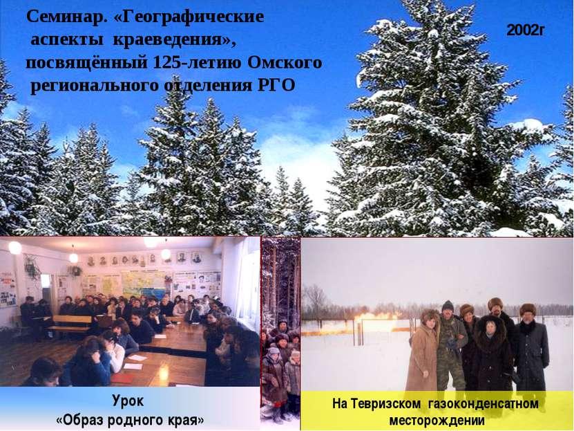 Семинар. «Географические аспекты краеведения», посвящённый 125-летию Омского ...