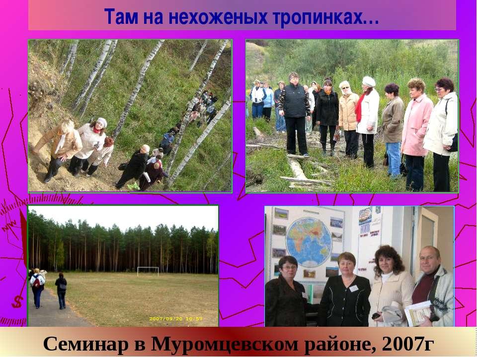 Там на нехоженых тропинках… 2007г Семинар в Муромцевском районе, 2007г