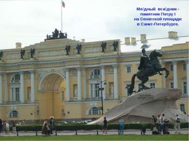 Ме дный вса дник- памятник Петру I на Сенатской площади в Санкт-Петербурге.