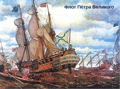 Флот Пётра Великого