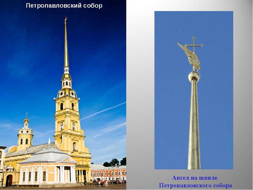Ангел на шпиле Петропавловского собора Петропавловский собор