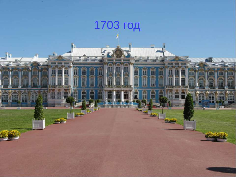 1703 год