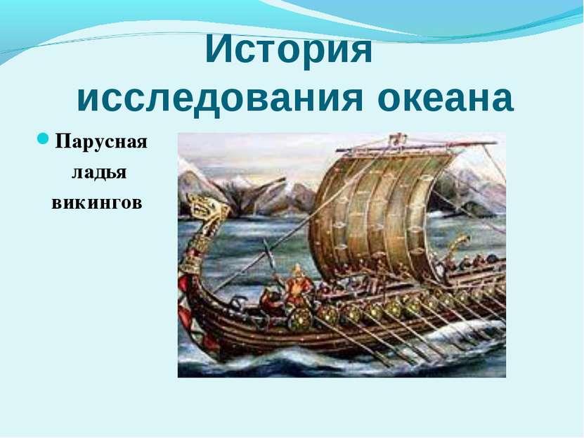 История исследования океана Парусная ладья викингов