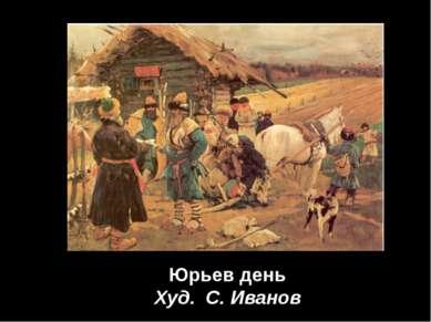 Юрьев день Худ. С. Иванов