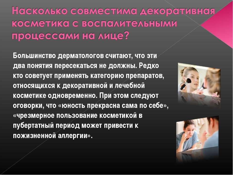 Большинство дерматологов считают, что эти два понятия пересекаться не должны....