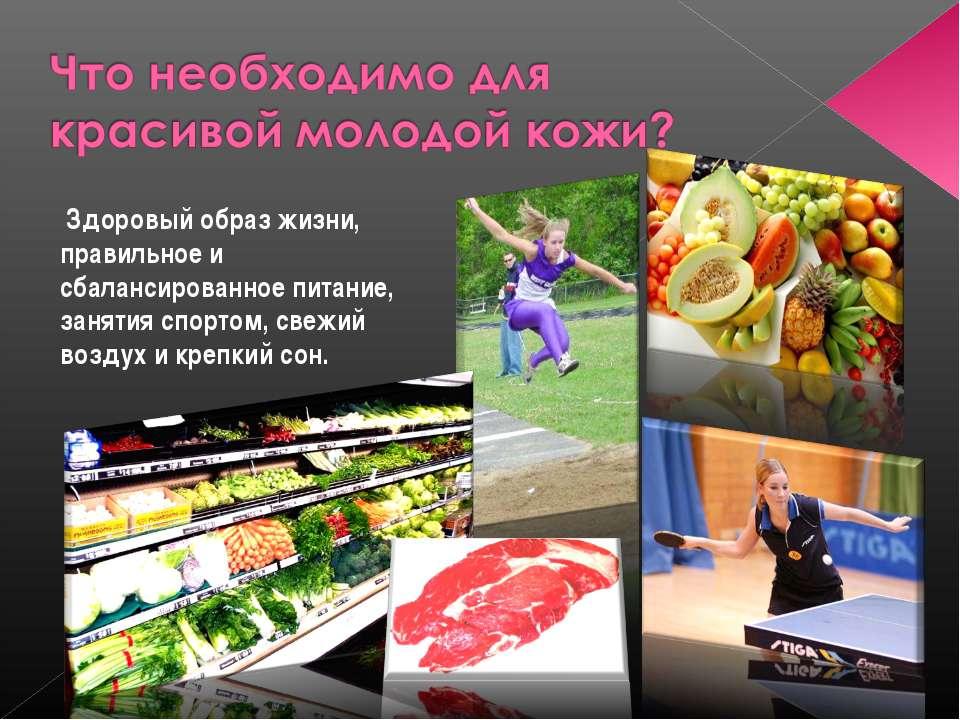 Здоровый образ жизни, правильное и сбалансированное питание, занятия спортом,...