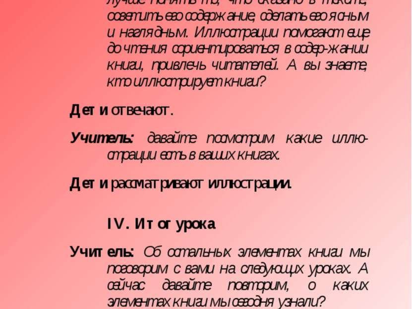 Учитель: Назначение иллюстрации – помочь лучше понять то, что сказано в текст...
