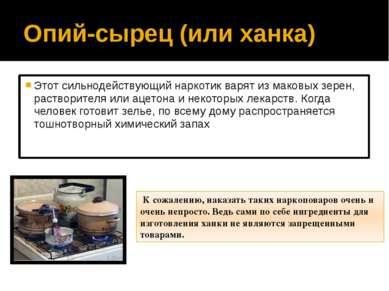 Опий-сырец (или ханка) Этот сильнодействующий наркотик варят из маковых зерен...