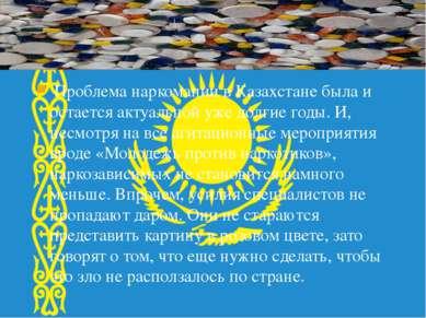 Проблема наркомании в Казахстане была и остается актуальной уже долгие годы. ...