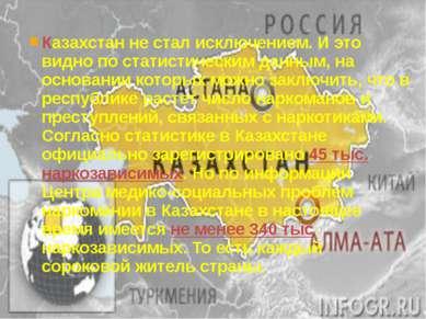 Казахстан не стал исключением. И это видно по статистическим данным, на основ...