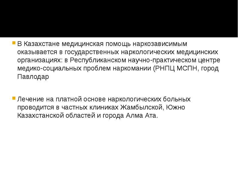 В Казахстане медицинская помощь наркозависимым оказывается в государственных ...