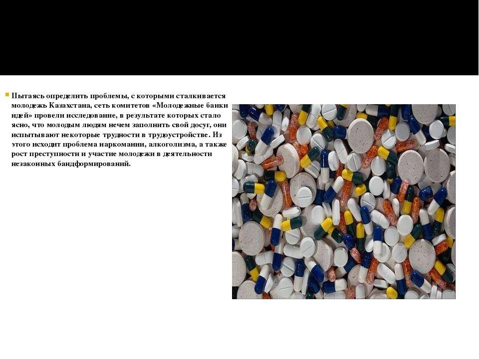 Пытаясь определить проблемы, с которыми сталкивается молодежь Казахстана, сет...