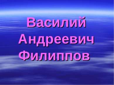 Василий Андреевич Филиппов