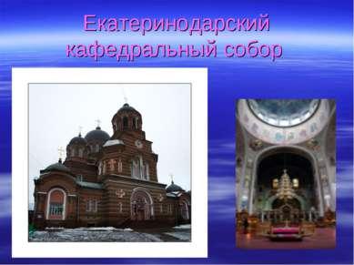 Екатеринодарский кафедральный собор