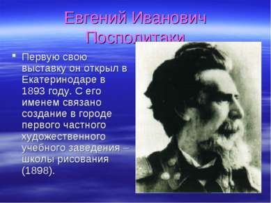 Евгений Иванович Посполитаки Первую свою выставку он открыл в Екатеринодаре в...