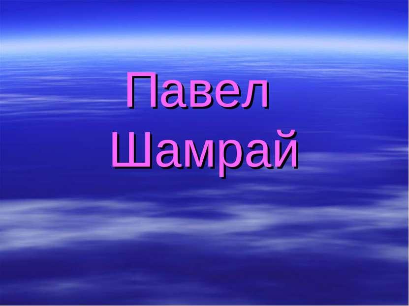 Павел Шамрай