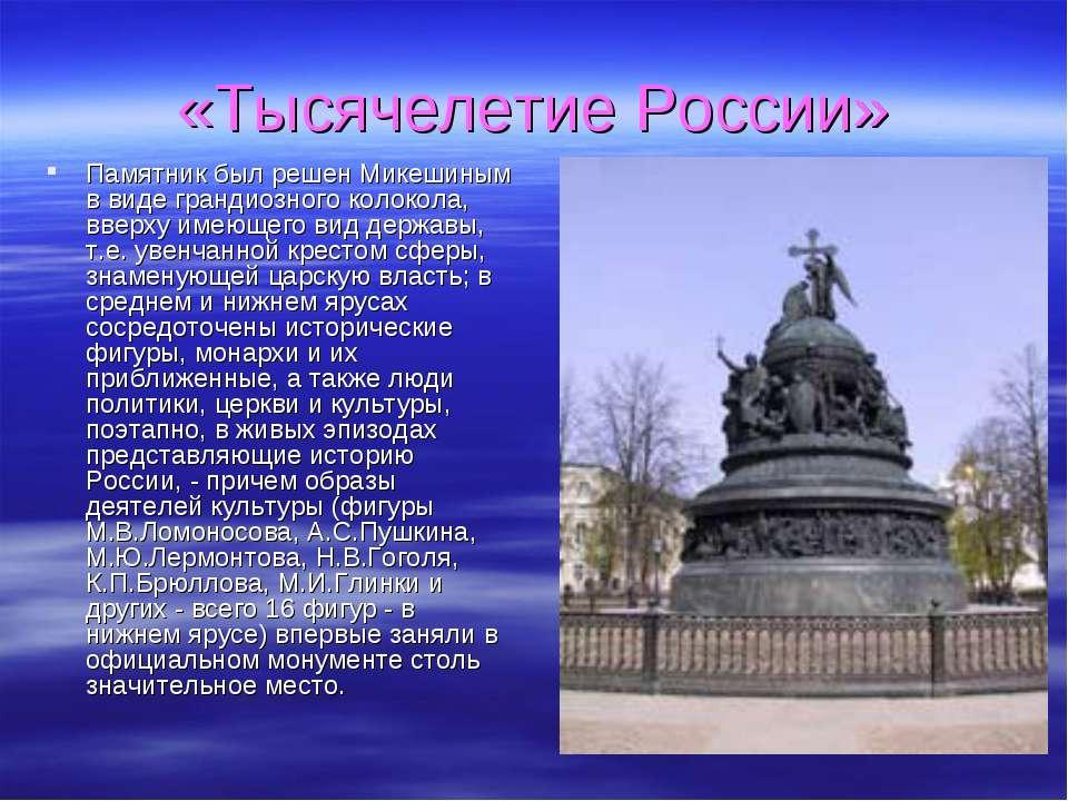 «Тысячелетие России» Памятник был решен Микешиным в виде грандиозного колокол...