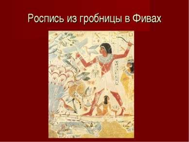 Роспись из гробницы в Фивах