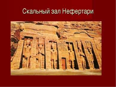 Скальный зал Нефертари