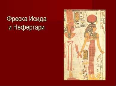 Фреска Исида и Нефертари
