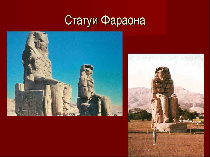 Статуи Фараона