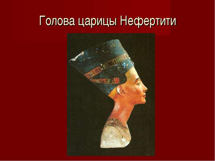 Голова царицы Нефертити